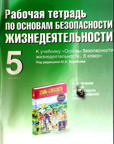 ГДЗ по ОБЖ 7 9 класс Виноградова